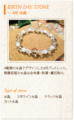 BIRTH DAY STONE ~ 4月 水晶